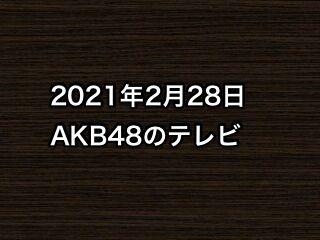 20210228tv000