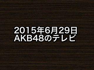 20150629tv000