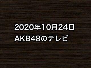 20201024tv000