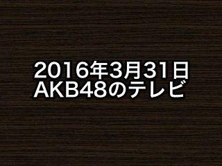 20160331tv000