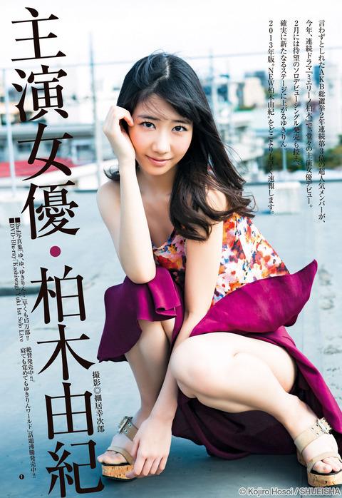 20130104yukirin001