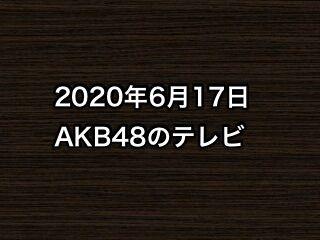 20200617tv000