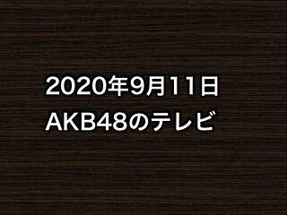 20200911tv000
