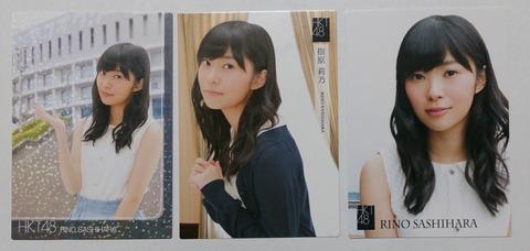 20131207sashihara004