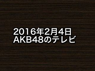 20160204tv000