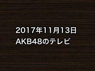 20171113tv000