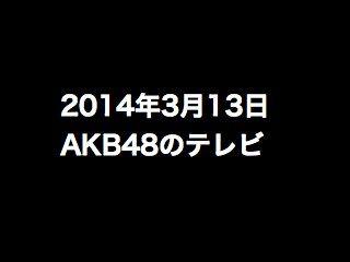 20140313tv000
