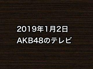 20190102tv000