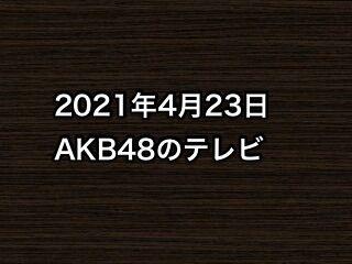 20210423tv000