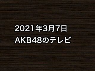 20210307tv000
