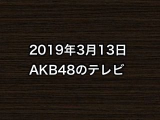 20190313tv000
