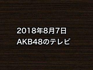 20180807tv000