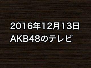 20161213tv000