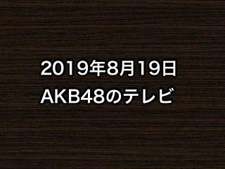 20190819tv000