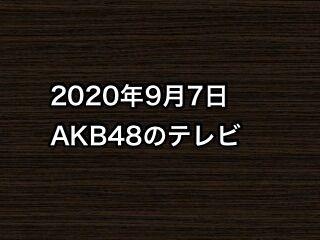 20200907tv000