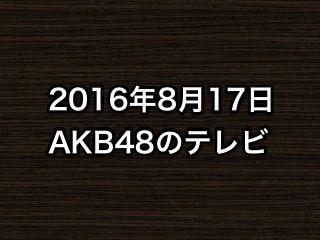 20160817tv000