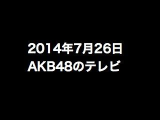 20140726tv000