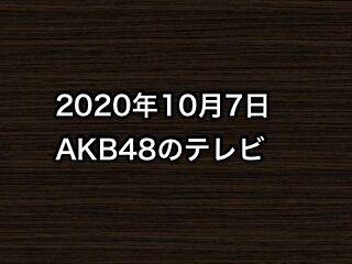 20201007tv000