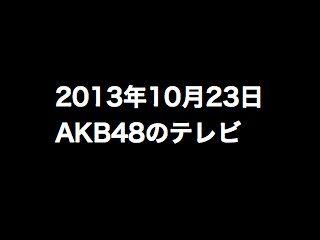 20131023tv000
