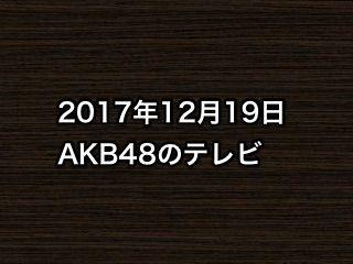 20171219tv000