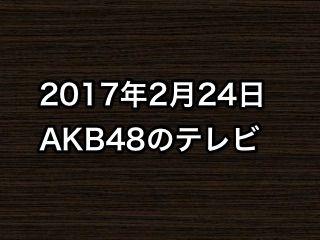 20170224tv000