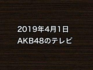 20190401tv000