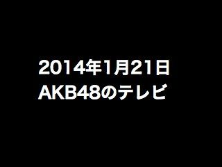 20140121tv000