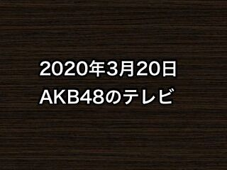 20200320tv000