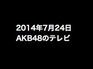 20140724tv000