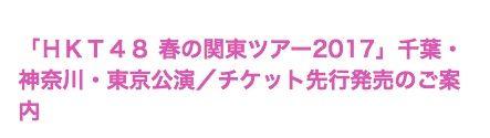 HKT48春の関東ツアー@千葉・神奈川・東京公演、チケット先行発売開始