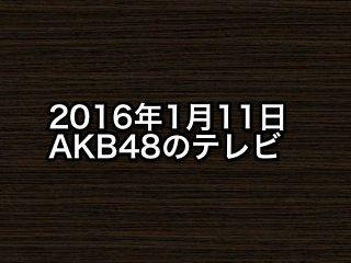 20160111tv000