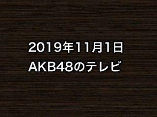20191101tv000