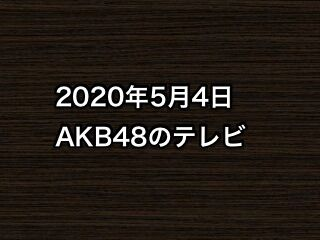 20200504tv000