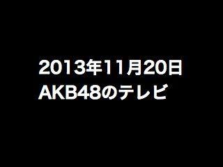 20131120tv000