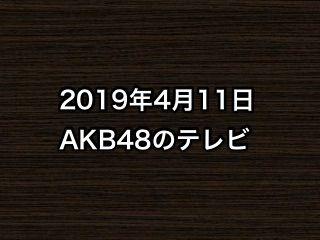 20190411tv000