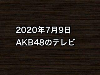 20200709tv000