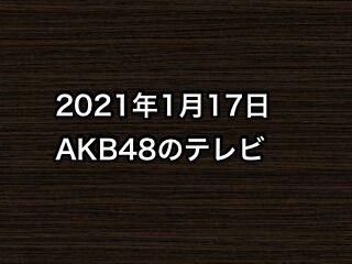 20210117tv000