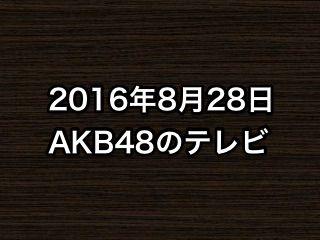 20160828tv000