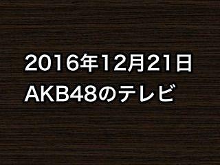 20161221tv000