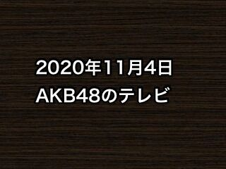 20201104tv000