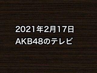 20210217tv000