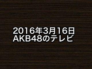 20160316tv000