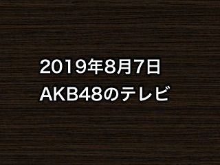 20190807tv000