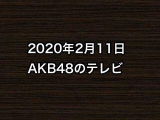 20200211tv000