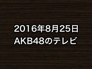 20160825tv000