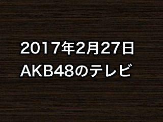 20170227tv000