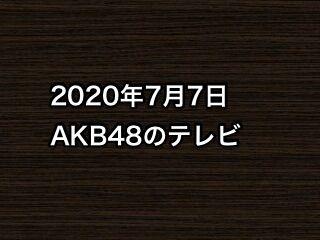20200707tv000