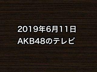20190611tv000