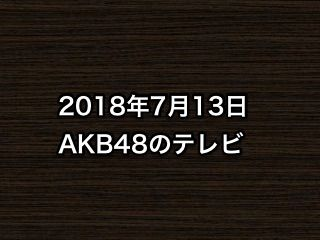 20180713tv000