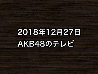 20181227tv000